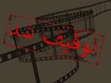 چالش وزارت ارشاد | تعیین تکلیف فیلمهای توقیفی