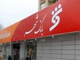 سهام بانک شهر به تابلوی ج فرابورس منتقل شد