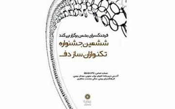نوجوانان دفنواز در بهمن مینوازند