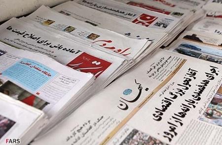 ۲۱ مرداد؛ خبر اول روزنامههای صبح ایران