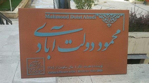 کاشی ماندگار | سردر خانه محمود دولتآبادی
