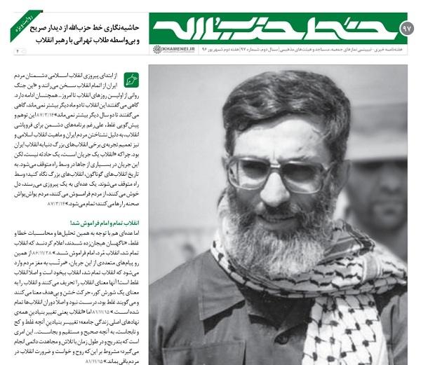 نودوهفتمین شماره خط حزبالله منتشر شد