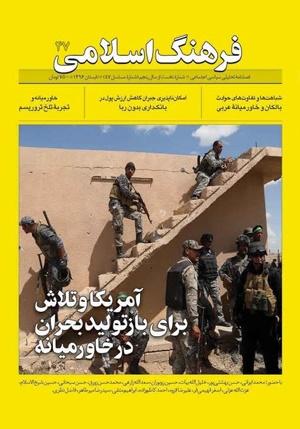 نگاه فصلنامه فرهنگ اسلامی به حوادث تروریستی تهران و خاورمیانه
