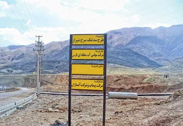 ساخت سد تنگ سرخ منجر به بروز طوفانهای سمی در شیراز میشود
