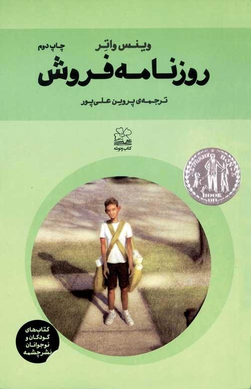 دوچرخه شماره ۸۹۱