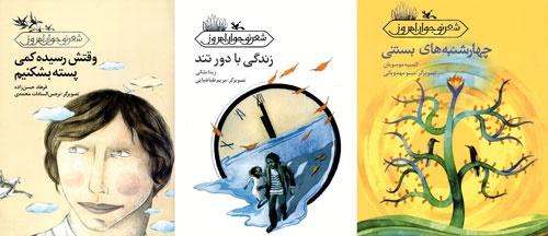 مطالبات شعری نوجوانان امروز