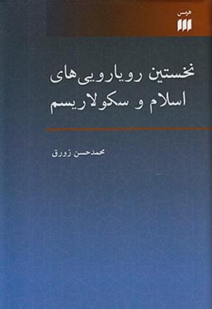 نخستین رویاروییهای اسلام و سکولاریسم