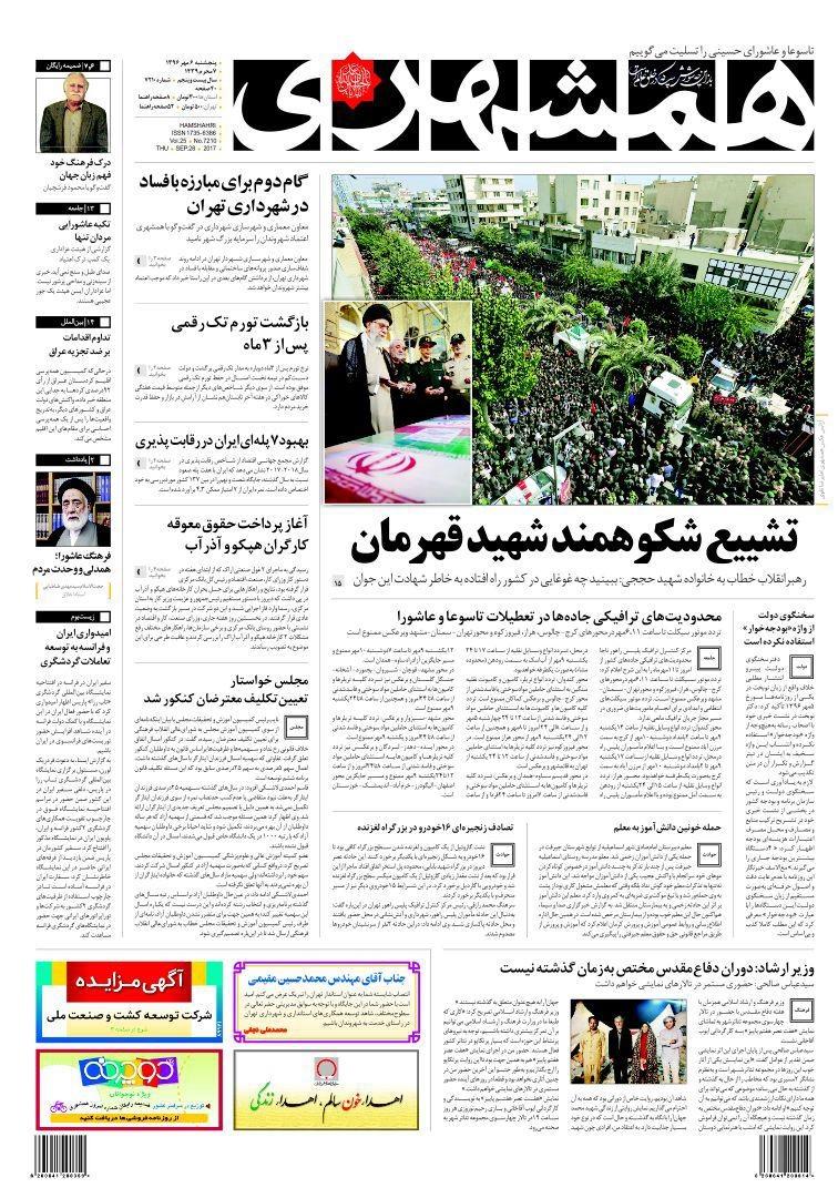 روزنامه ۶ شهریور