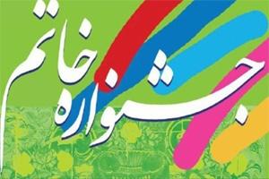 نخستین کارگاه داستان نویسی جشنواره خاتم برگزار شد