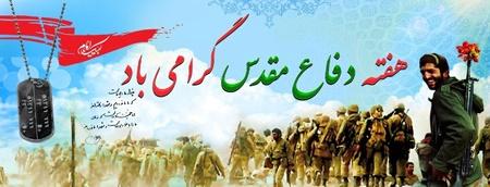 برنامههای موزه انقلاب اسلامی برای هفته دفاع مقدس اعلام شد