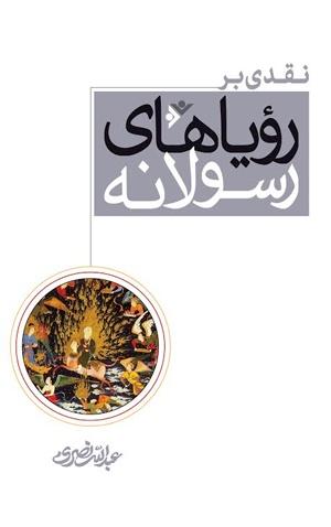 نقدهای عبدالله نصری بر رویاهای رسولانه سروش کتاب شد