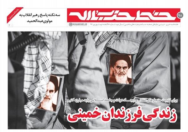 نودوهشتمین شماره خط حزبالله منتشر شد