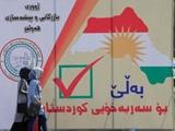 واکنشها به همه پرسی در منطقه کردستان عراق