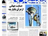 پنجم مهر | صفحه اول روزنامه همشهری