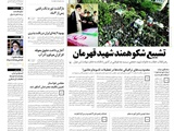 ششم مهر | صفحه اول روزنامه همشهری