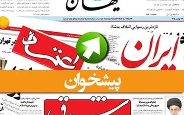 سرمقالههای روزنامههای ۳ مهر