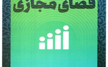 معرفی کتاب خانوادة مسلمان و فضای مجازی