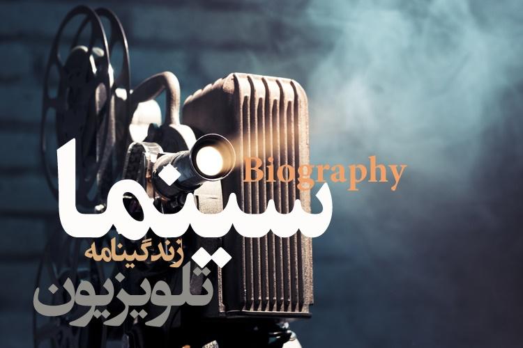 مجله زندگینامه اهالی سینما و تلویزیون ایران
