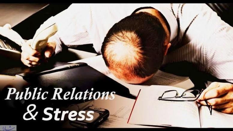 روابط عمومی هشتمین شغل استرسزا