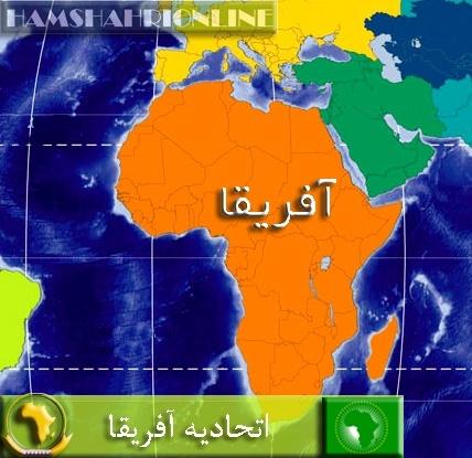اتحادیه آفریقا: ترامپ باید از همه آفریقاییتباران عذرخواهی کند