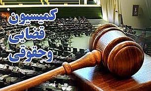 کمیسیون قضایی