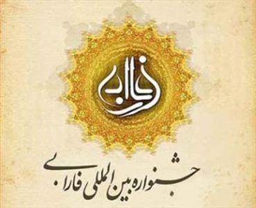 آشنایی با جشنواره بینالمللی فارابی