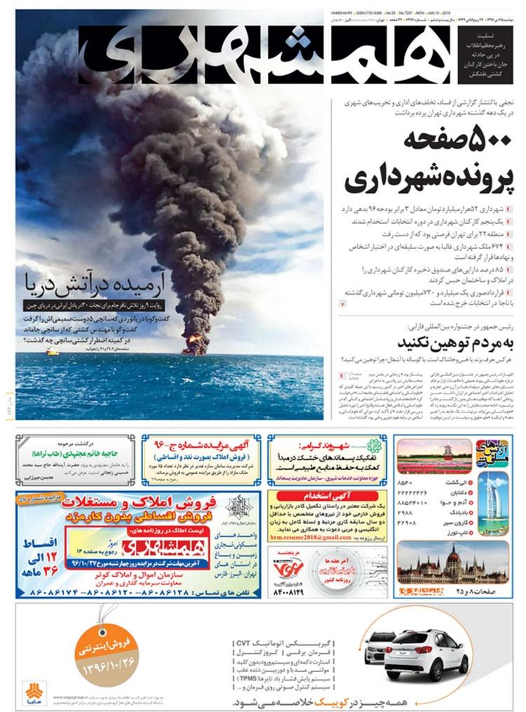 روزنامه ۲۵ دی