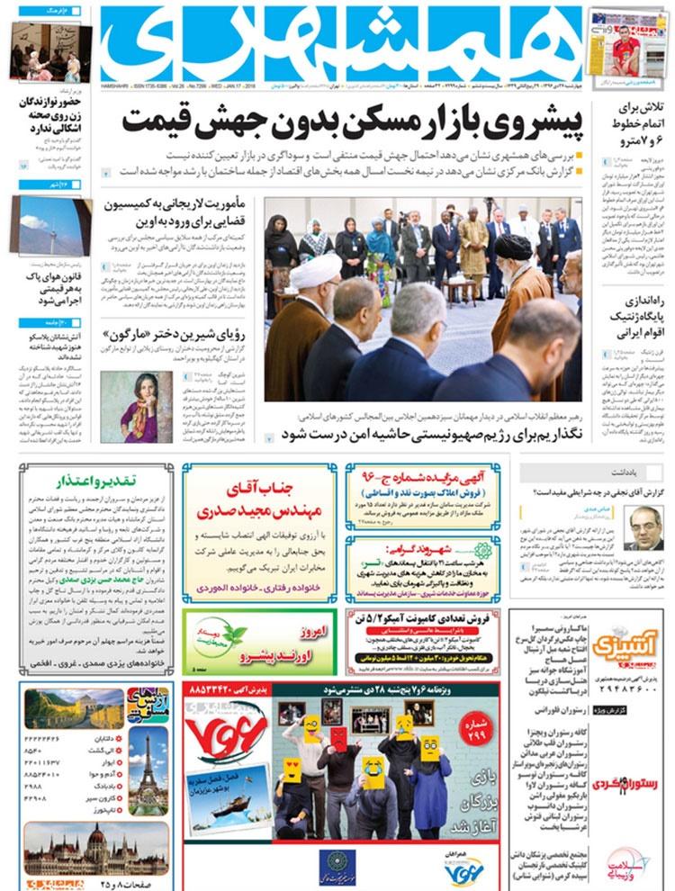 روزنامه صفحه اول