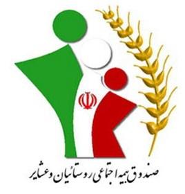 زمان واریز عیدی ایثارگران96 واریز عیدی بیمهشدگان همزمان با حقوق بهمن - همشهری آنلاین