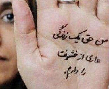 ۶۰ درصد زنان ایرانی، تجربه خشونت عاطفی را دارند