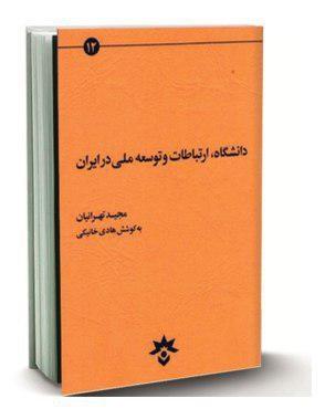 کتاب «دانشگاه، ارتباطات و توسعه ملی در ایران»