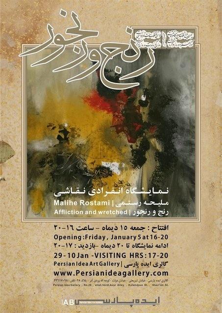 نمایشگاه نقاشی | رنج رنجور سه شاعر