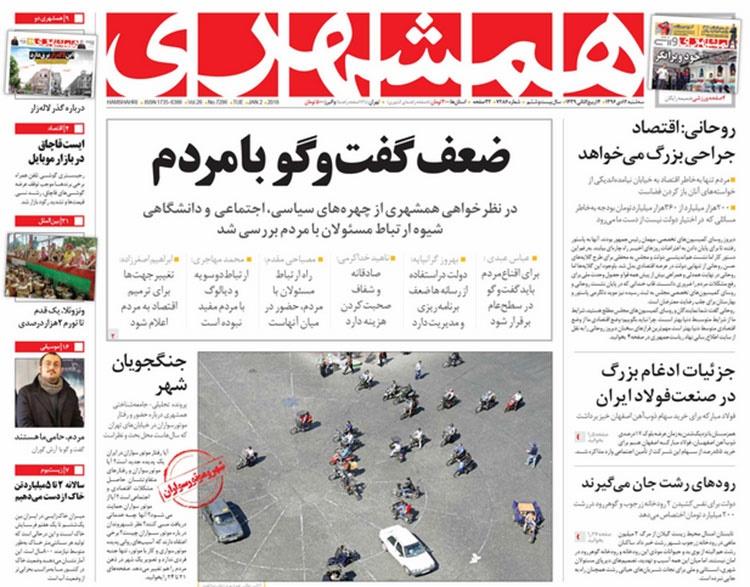 روزنامه همشهری ۱۲ آبان