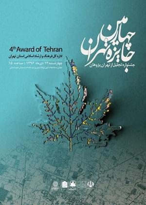 چهارشنبه؛ موعد برگزاری جشنواره جایزه تهران