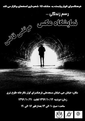 رسمزندگی را در فرهنگسرای کوثر اصفهان ببینید