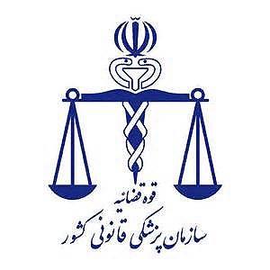 سازمان پزشکی قانونی