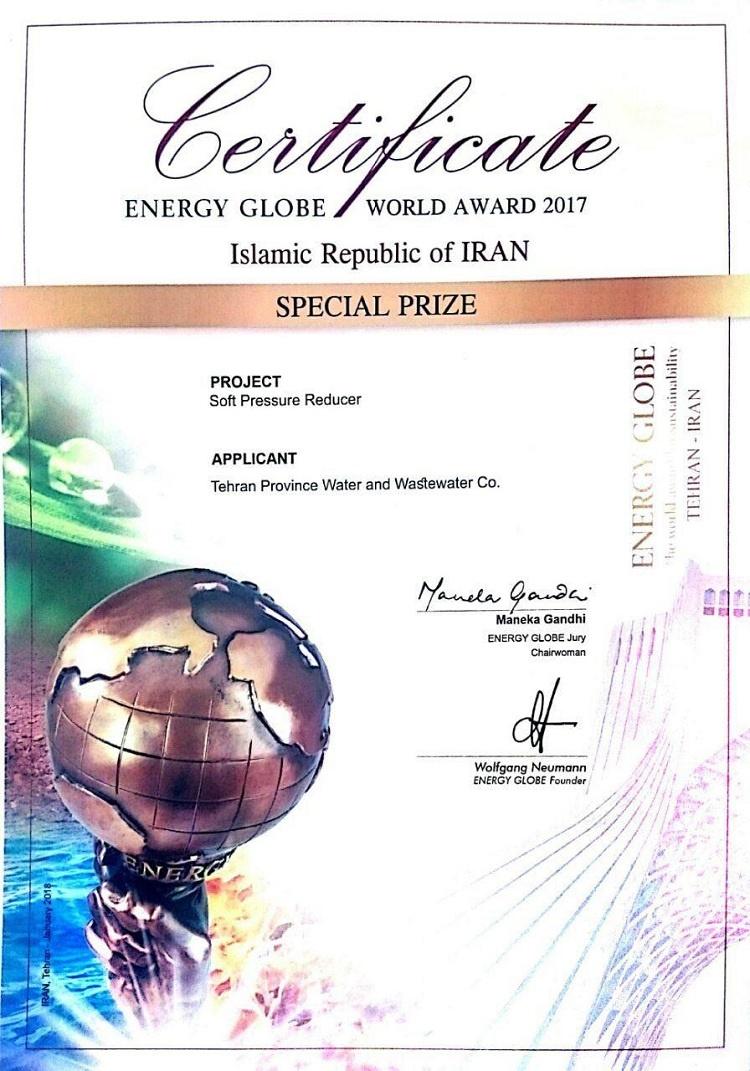 گواهی جایزه جهانی انرژی