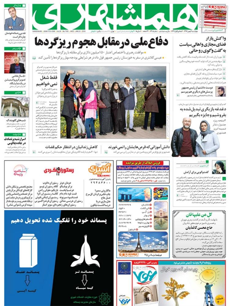 روزنامه ۴ بهمن