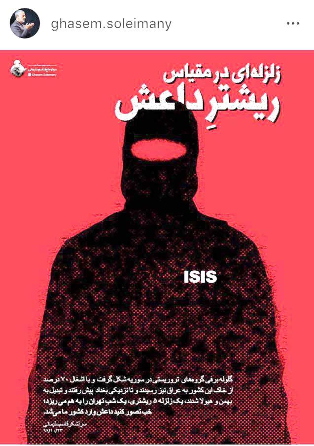 خب تصور کنید داعش وارد کشور ما میشد!