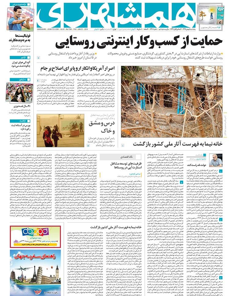 روزنامه۵ بهمن
