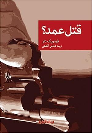 نقاب هفتاد و هشت با نام قتل عمد منتشر شد