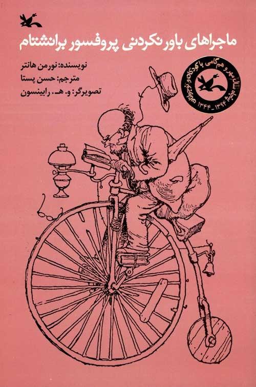 دوچرخه شماره ۹۰۷