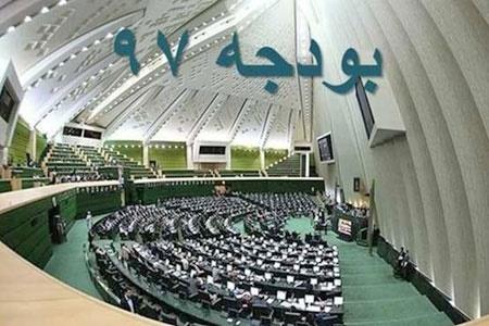 کلیات بودجه ۹۷ تصویب شد