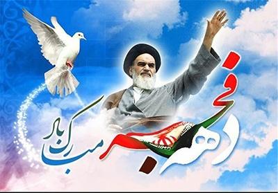 بیانیه بنیاد حفظ آثار دفاع مقدس به مناسبت سالگرد پیروزی انقلاب اسلامی