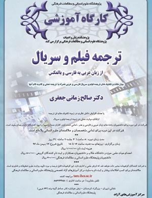 کارگاه آموزشى ترجمه فیلم و سریال از فارسى به عربى و بالعکس