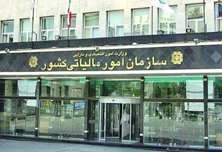آشنایی با سازمان امور مالیاتی کشور