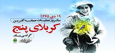 عملیات کربلای ۵ ضعف دشمن را در برابر انقلاب و ملت ایران نشان داد