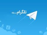 رونق تلگرام باوجود فیلترینگ
