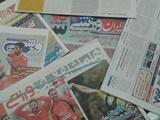 ۲۶ دی؛ تیتر یک روزنامههای ورزشی صبح ایران