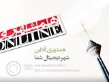 لحظه به لحظه با رویدادها در کانال همشهری آنلاین